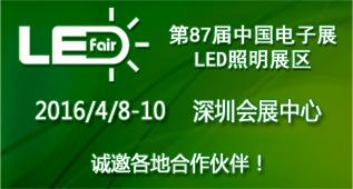 第87届中国电子展 LED/照明展区