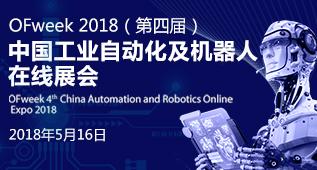 2018中国工业自动化及机器人行业发展新机遇