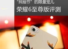 """华为荣耀6至尊版评测:最强国芯麒麟928 """"找抽节""""的限量宠儿"""
