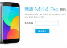 """魅族MX4 Pro火爆预约量超500万 产能依旧是""""会呼吸的痛"""""""