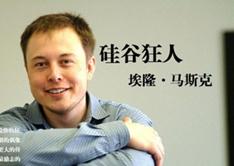 图说硅谷狂人马斯克:超越乔布斯的传奇(图文)