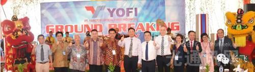 长飞与PT Monas合资成立长飞光纤印尼公司奠基仪式隆重举行