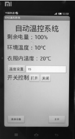 基于可穿戴计算技术的保暖服监控系统设计
