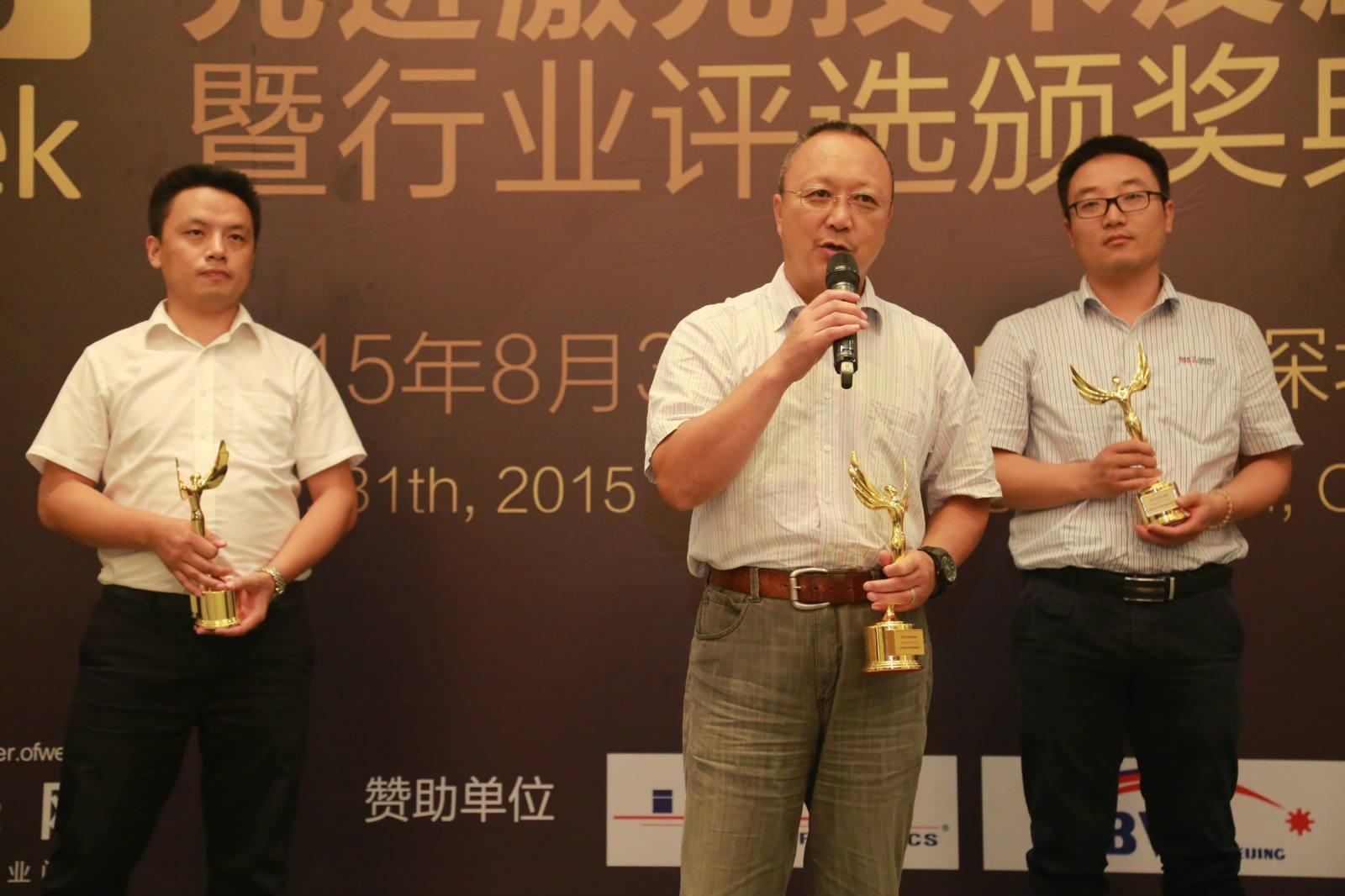 山东海富光子科技股份有限公司荣获2015