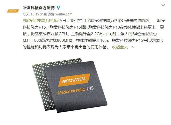 联发科推出Helio P15处理器 性能较P10提升10%