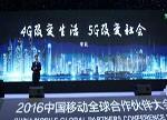 中国移动总裁李跃:4G整体发展历程与5G方面想法思路(全文)