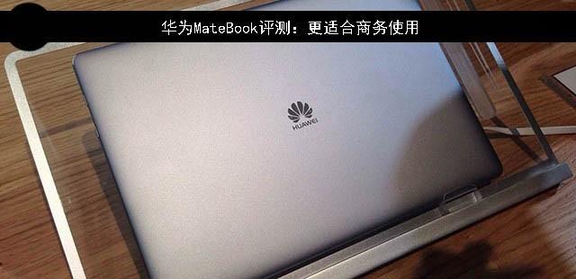 华为MateBook评测:更适合商务使用