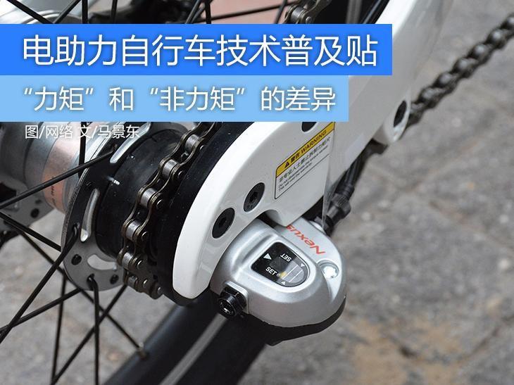 电助力自行车的技术原理分析