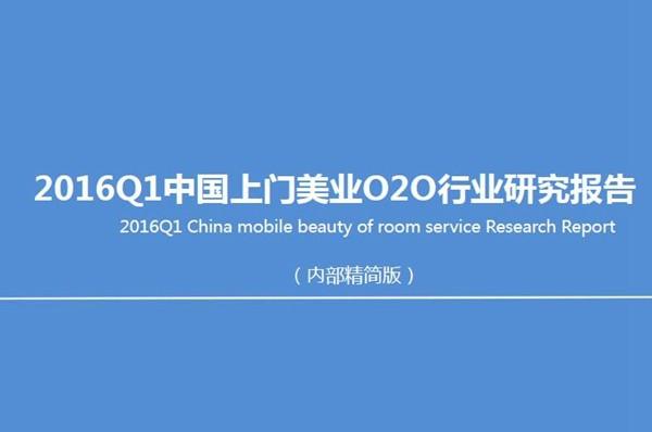 2016Q1中国上门美业O2O行业研究报告:轻医美是未来一大趋势