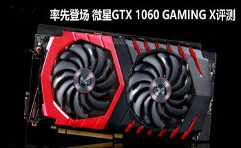 微星GTX 1060 GAMING X评测:率先登场! 可否在1080P、2K、4K下畅玩?