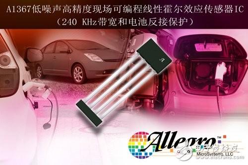 Allegro发布全新的霍尔传感器IC:A1367