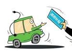 再谈新能源车补贴:依据到底该归根谁?