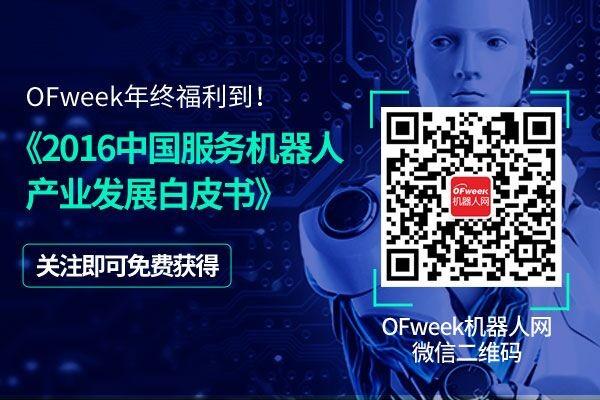 2016中国服务机器人产业发展白皮书(九): 国内服务机器人现状