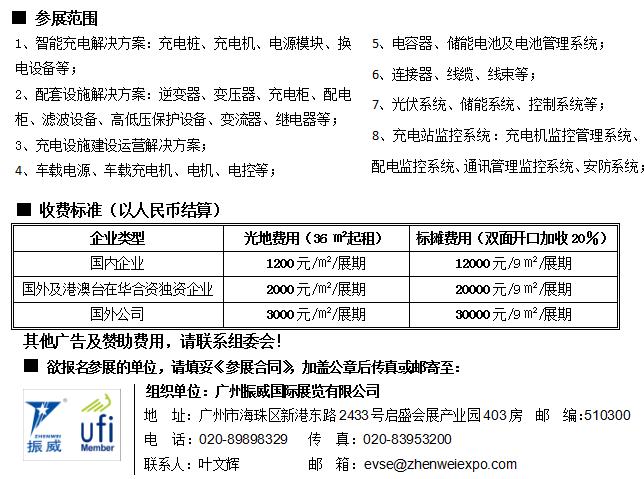 第十届北京国际充电站(桩)技术设备展览会