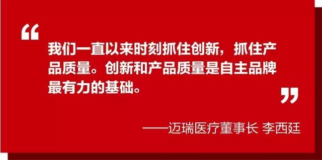 世界品牌中国造:揭秘迈瑞医疗创新发展之路