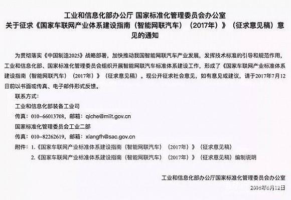 工信部连出3份文件 中国汽车除了纯电动车没第二条路