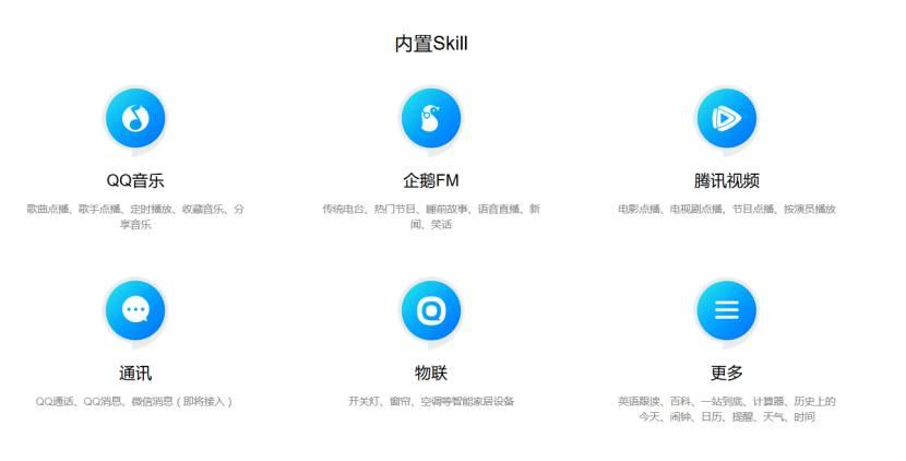 腾讯云小微打造语音开放平台,激活智能硬件生态
