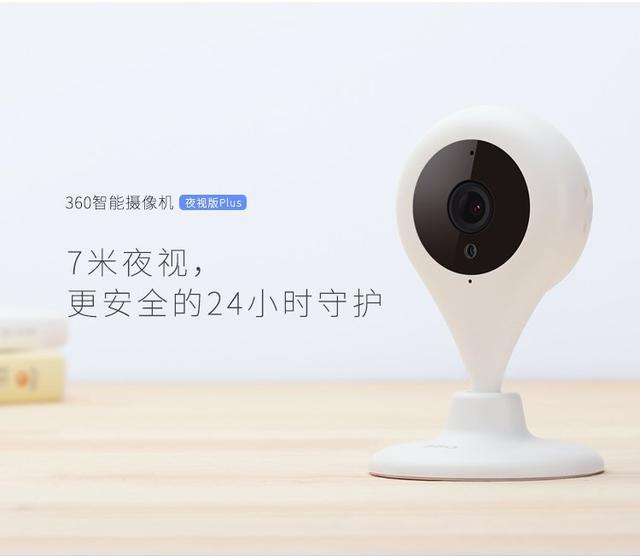 360智能摄像机如何打造安全智能家居?