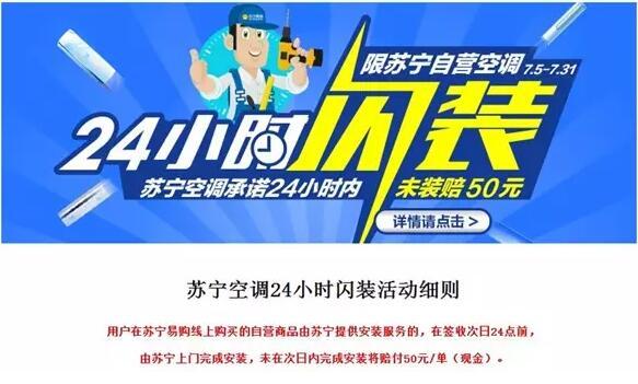 """空调救命,苏宁保心:让""""三伏天""""变成""""三服天''"""
