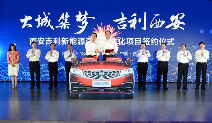 吉利新能源汽车项目落户西安 助跑2020年180万销量目标