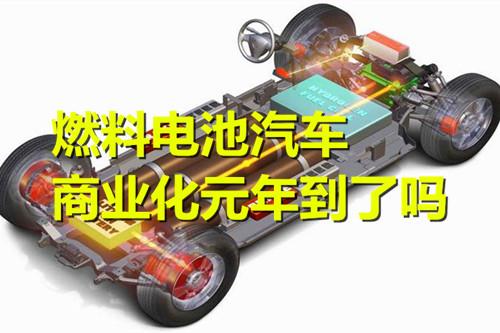 燃料电池汽车:从千万元到百万元 商业化元年到了吗?