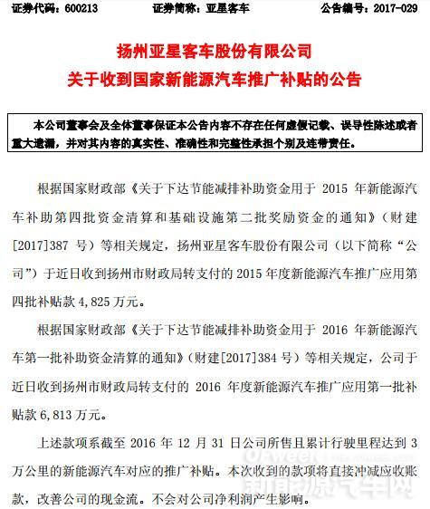 亚星客车收到新能源汽车推广补贴1.16亿元