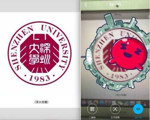 新生通知书惊喜:深圳大学推出全国首个AR校徽和VR眼镜!