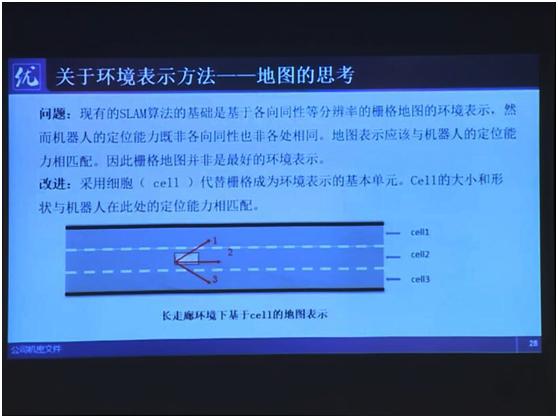 优地科技受邀出席英伟达培训大会 畅谈AI行走技术