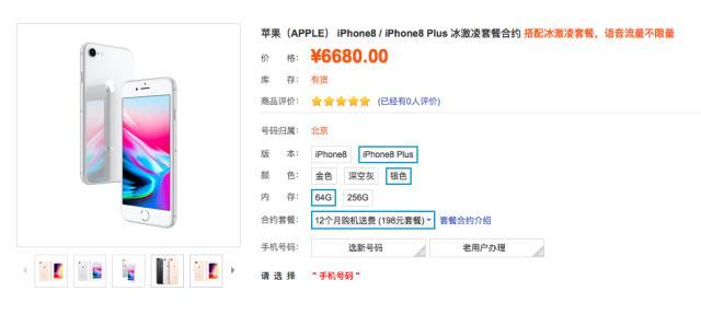 """联通公布iPhone 8冰激凌套餐合约:老用户可""""0元""""购机"""