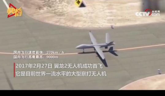翼龙Ⅱ与美国MQ-9死神无人机水平相当 可自动备降着陆