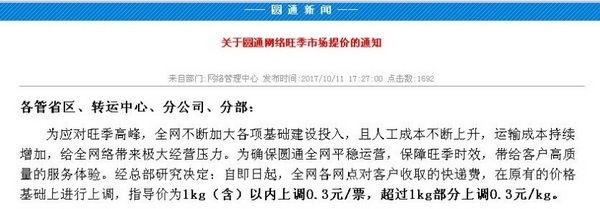 圆通撤掉涨价通知 副总裁:双11期间不涨价