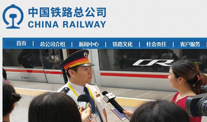 中铁总打call:11月陆续推出微信支付买火车票