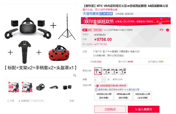 双十一VR大放价:饭团君教你们该怎么剁手