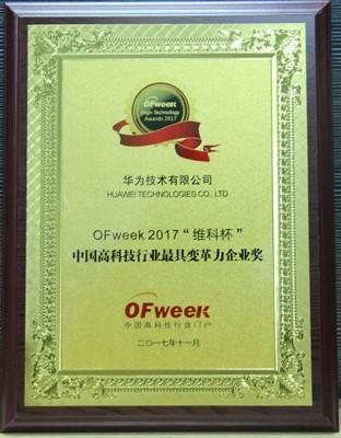 """华为技术有限公司荣获""""OFweek 2017'维科杯'高科技行业最具变革力企业奖"""""""