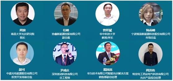 第八届 OFweek 2017中国太阳能光伏高峰论坛今日举办