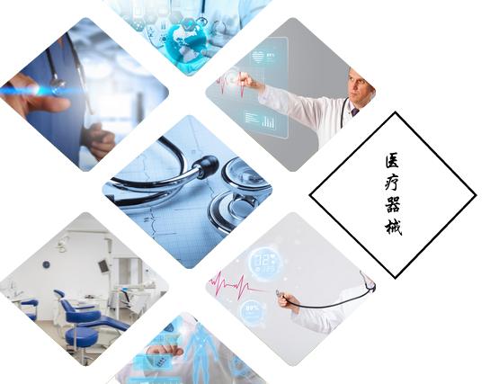医疗器械法规密集出台 持续为产业发展孕育新优势