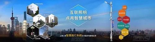 上海三思智慧路灯解决方案亮相边缘计算产业峰会