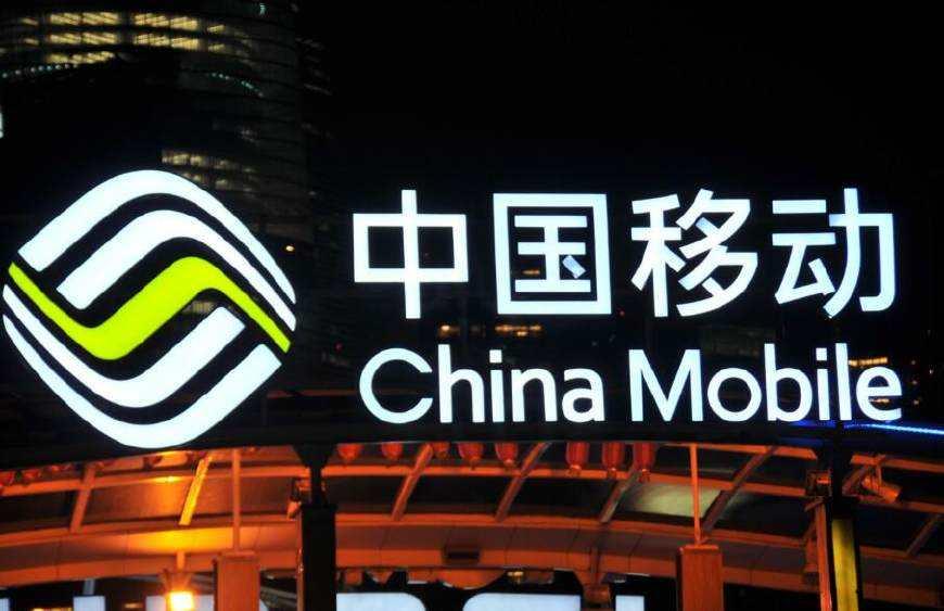 中国移动终端公司公布高层人事调整 马景新卸任