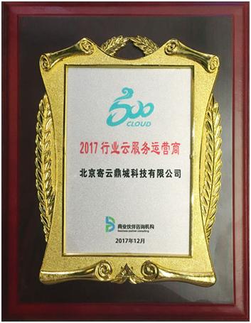 寄云科技荣誉入选2017Cloud500榜单