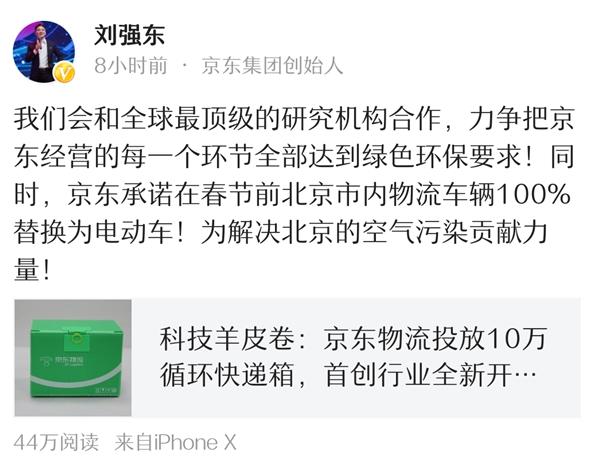 刘强东:春节前北京物流车100%替换为电动车