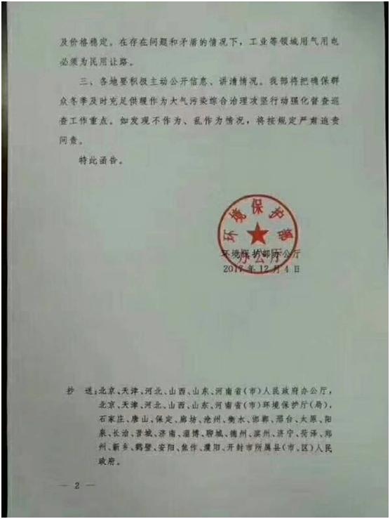 """""""大气十条""""大考临近,京津冀、山西等地有哪些治霾经验?"""