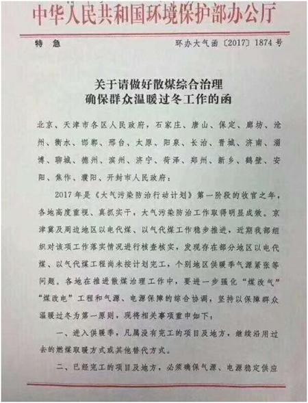 """""""大气十条""""大考临近 京津冀、山西等地治霾成果几何?"""