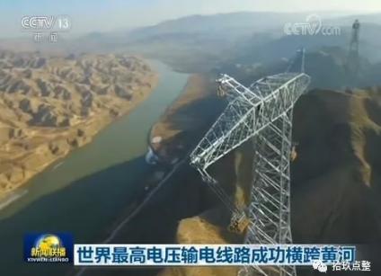 世界最高电压输电线路成功横跨黄河