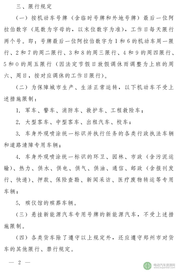 郑州发布2018年车辆限行通知 新能源汽车不受限