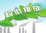 煤电超低排放存缺陷和隐患 节能改造低价中标刺痛谁?