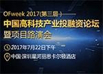 中国高科技产业投融资论坛即将举办