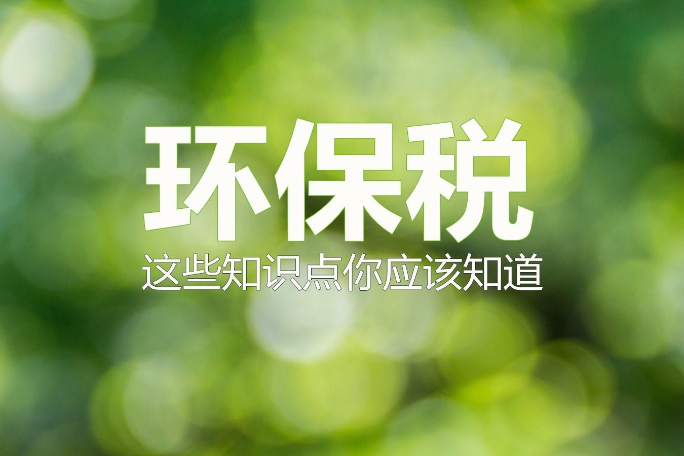 广东环保税年征收9.22亿:这些知识点你应该知道
