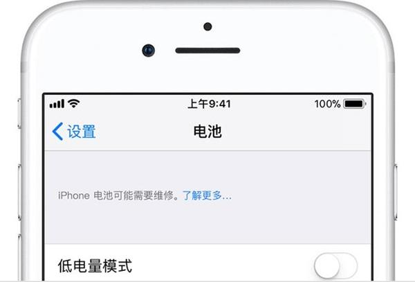 苹果更换电池政策放宽 怎么判断你的iPhone是否需更换电池