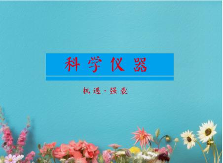 上海2018年度科学仪器领域项目指南正式发布