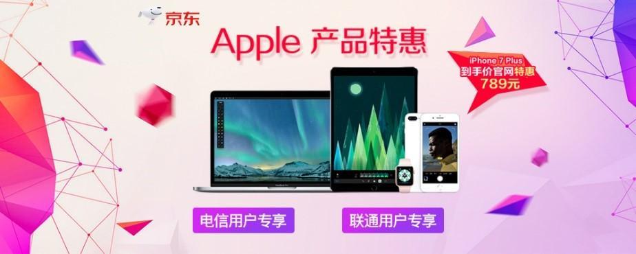 苹果借京东牵手电信,运营商和手机厂商又玩到一起了?